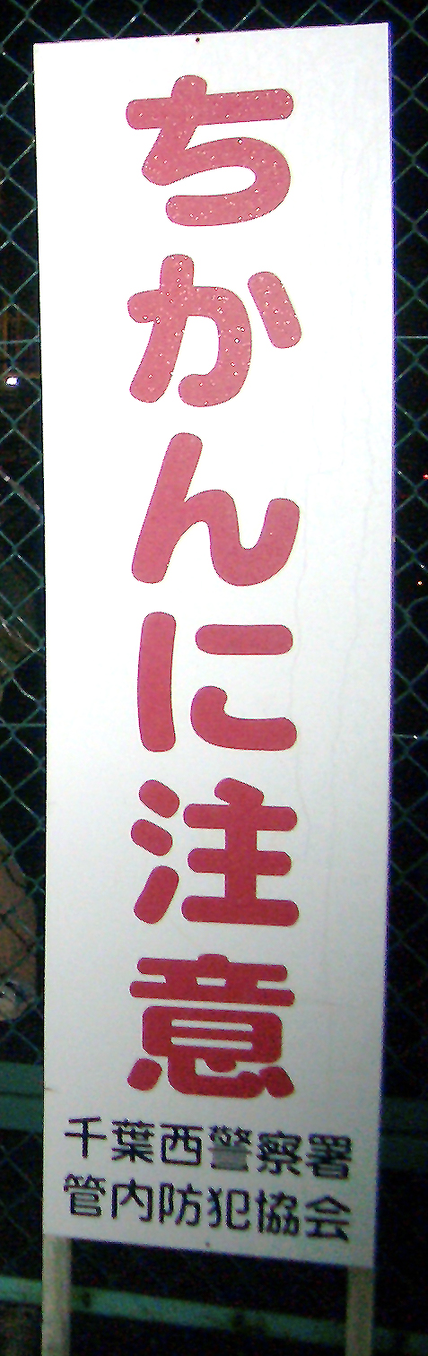 Chikan_Sign